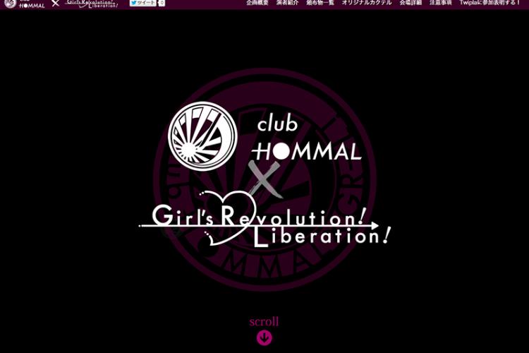 クラブ本丸xガルレボLの特設サイトを作りました。