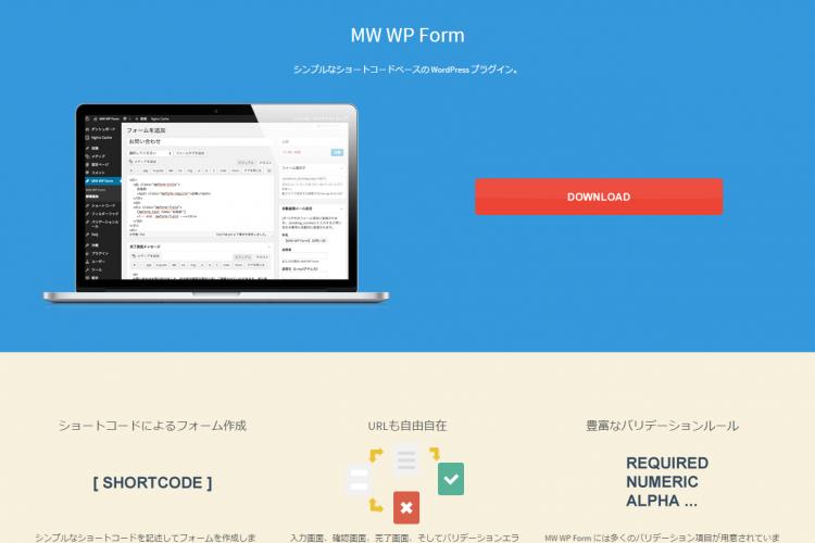 カスタムフィールドのメアドを引き出してMW WP Formの送信先にするヤツ